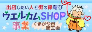 ウェルカムSHOP事業のイメージ