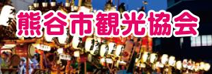熊谷市観光協会のイメージ