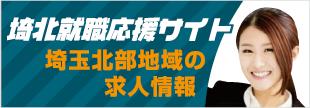 埼北就職応援サイトのイメージ